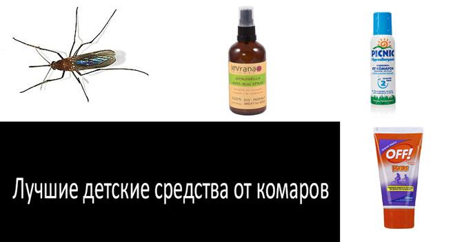 лучший детский репеллент от комаров: узнать больше
